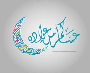 تهنئة العيد - عام 9