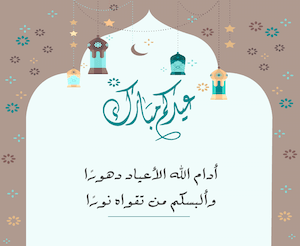 تهنئة العيد - عام 6