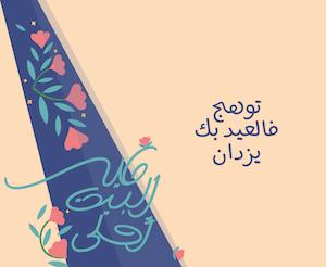 تهنئة العيد - عام 12