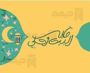 تهنئة العيد - عام 14