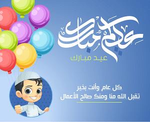 تهنئة العيد - أطفال 2