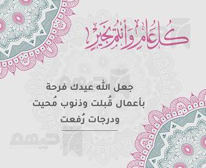 تهنئة العيد - نساء 7