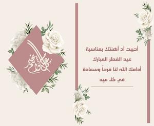تهنئة العيد - نساء 6