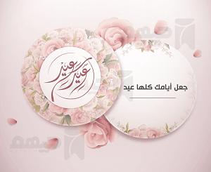 تهنئة العيد - نساء 2