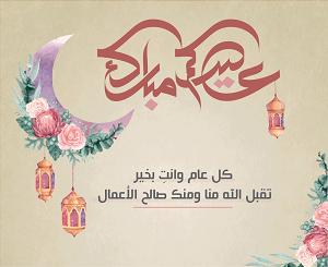 تهنئة العيد - نساء 5