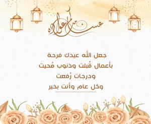 تهنئة العيد - نساء 11