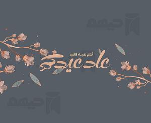 تهنئة العيد - نساء 9